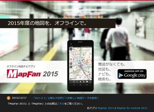 MapFan 2015 期間限定で無料配布 - 熊本地震で有効に使ってほしい