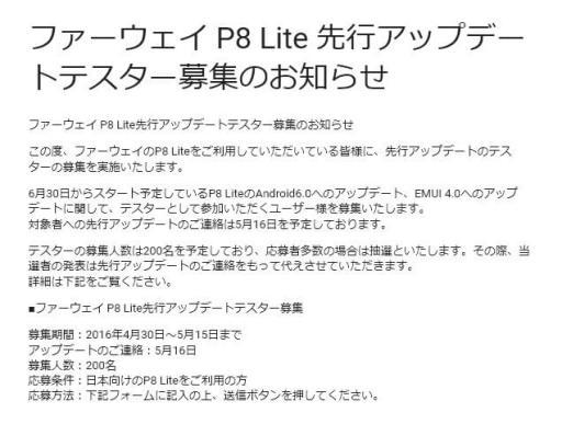 HUAWEI Japan が P8 シリーズと honor6 Plus の Android 6.0 先行テスターを募集中