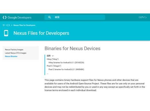 Google が Nexus 端末6種類に Android 6.0.1 (Marshmallow)の提供を開始