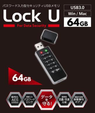 パスワード入力型セキュリティUSBメモリ Lock U [CSUL64G] - センチュリー