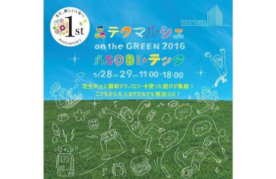 品テクマルシェ on the GREEN2016ASOBI・テック