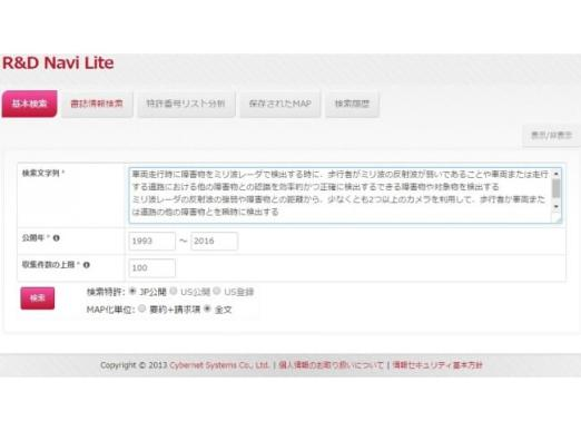 特許検索サイト「R&D Navi Lite」