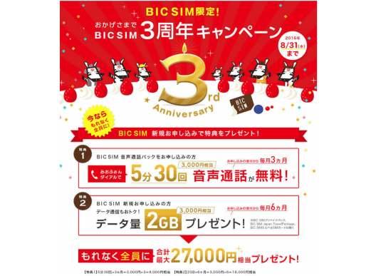 BIC SIM が販売 3周年を記念したキャンペーンを実施