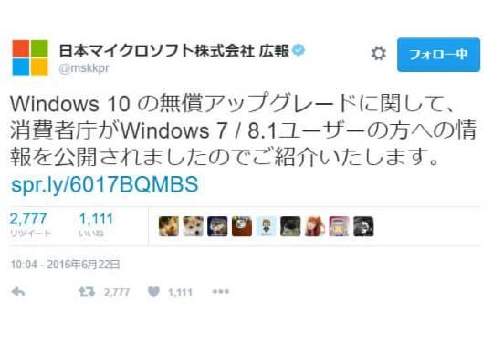 Microsoft の Twitter が大炎上
