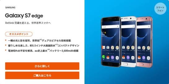 Galaxy S7 edge - au