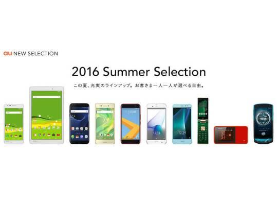 au - 2016 Summer Selection