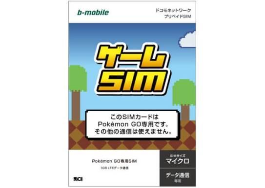 Pokémon GO 専用 SIM を販売 - 日本通信