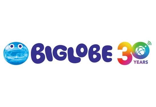 BIGLOBEが30周年