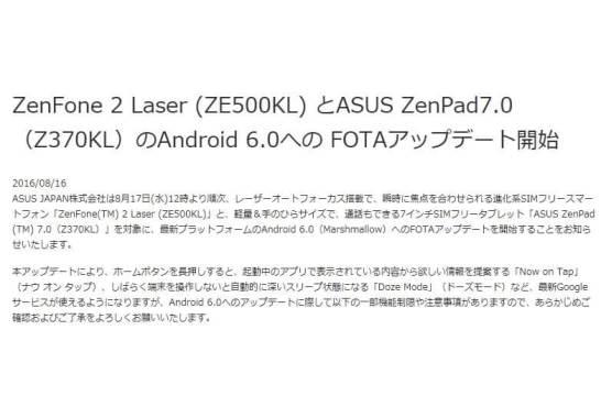 ZenFone 2 Laser (ZE500KL) と ZenPad7.0(Z370KL)の Android 6.0 アップデート開始