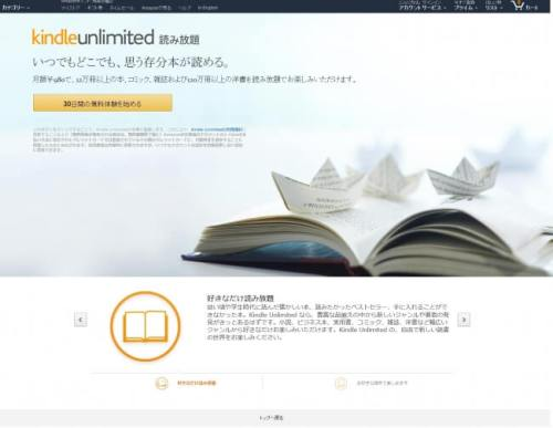 日本でも Kindle Unlimited 開始 - Amazon Japan