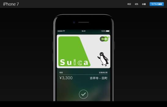 iPhone 7 / iPhone 7 plus - FeliCa 対応
