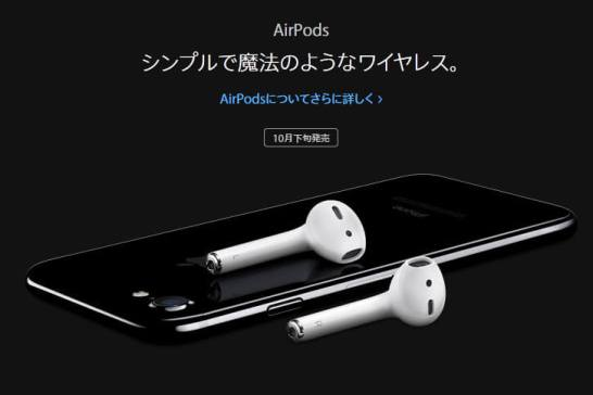 ワイヤレスイヤフォン「AirPods」(別売品) - Apple