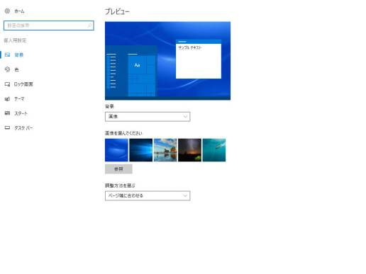 個人用設定 - Windows 10