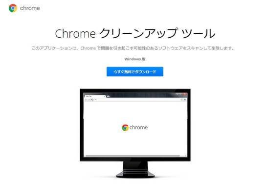 Chrome クリーンアップ ツール(Chrome Cleanup Tool)