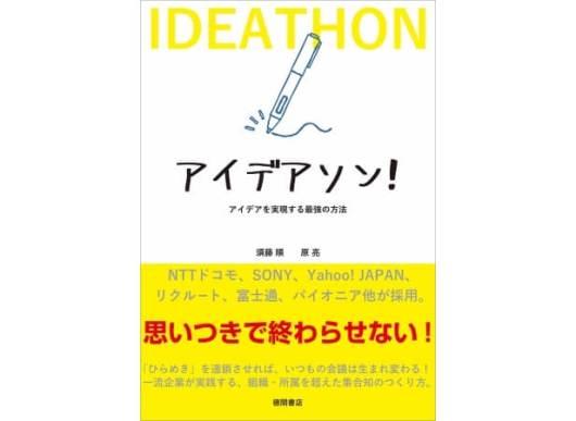 アイデアソン! アイデアを実現する最強の方法 - 徳間書店