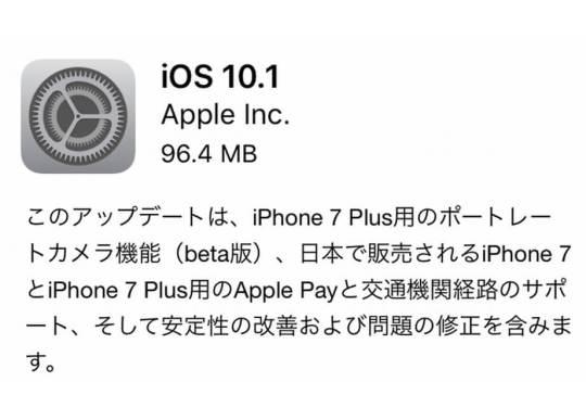 Apple が iOS 10.1 / macOS 10.12.1 / watchOS 3.1 の提供を開始