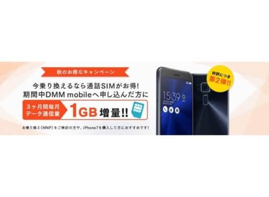 秋のお得なキャンペーン第2弾 - DMM mobile