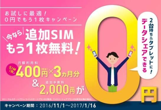 0円でもう一枚キャンペーン - IIJmio