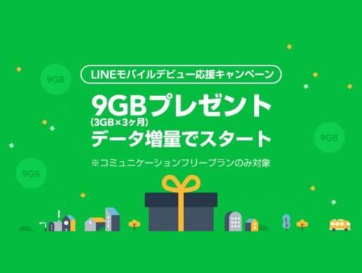 LINEモバイルデビュー応援キャンペーン