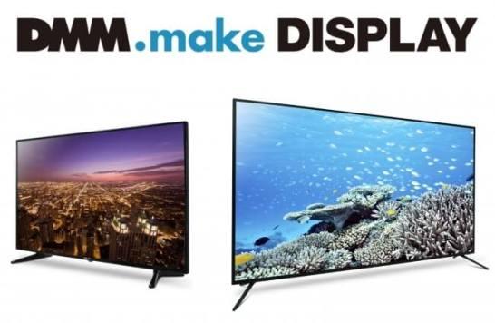 「DMM.make」ブランドの50/65インチの4Kディスプレイ