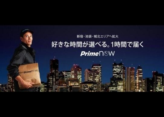 「Prime Now」イメージ - Amazon