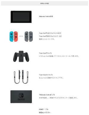 Nintendo Switch - 3月3日29980円で販売開始