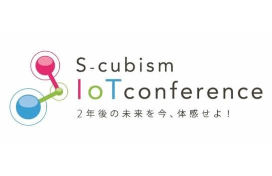 IoTへの取り組みについてのアンケート - S-cubism IoT conference