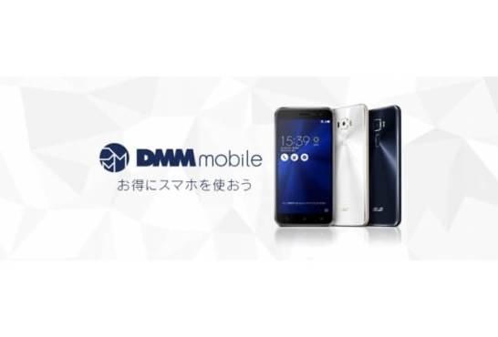 DMM mobile 15GB 20GBプラン値下げ