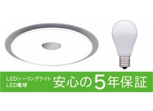 LEDの5年保証を開始 ‐ アイリスオーヤマ製のLEDシーリングライト / LED電球