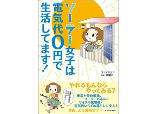 ソーラー女子は電気代0円で生活してます! - KADOKAWA