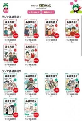 NHKテキストコース ジャンルパック 英語パック