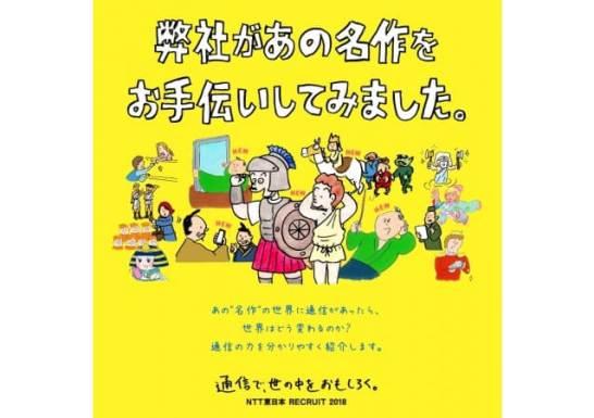 弊社があの名作をお手伝いしてみました。- NTT 東日本