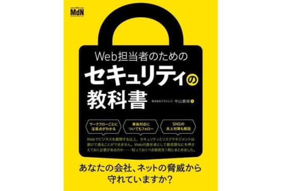 Web担当者のためのセキュリティの教科書 - インプレスホールディングス