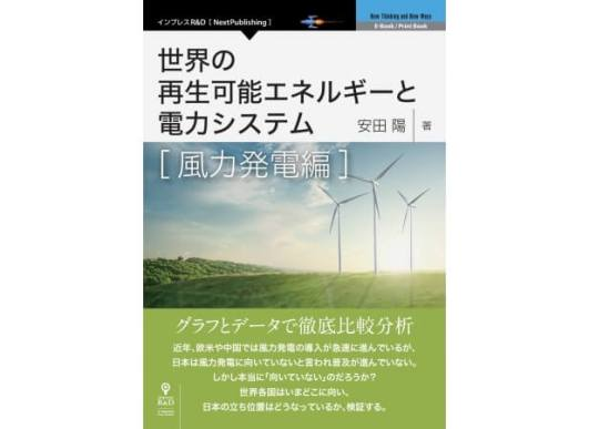 世界の再生可能エネルギーと電力システム 風力発電編