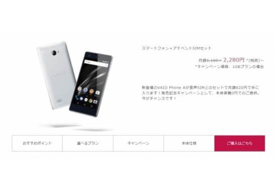VAIO® Phone Aとアドベント格安SIMのセット販売を開始