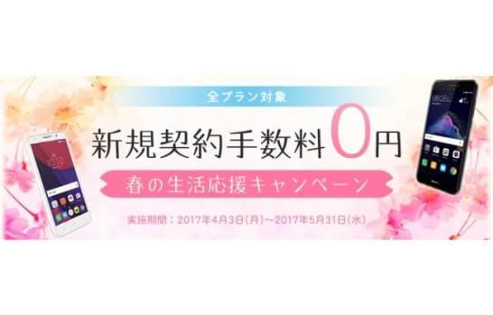 DMM mobileより 新規契約手数料0円 春の生活応援キャンペーン