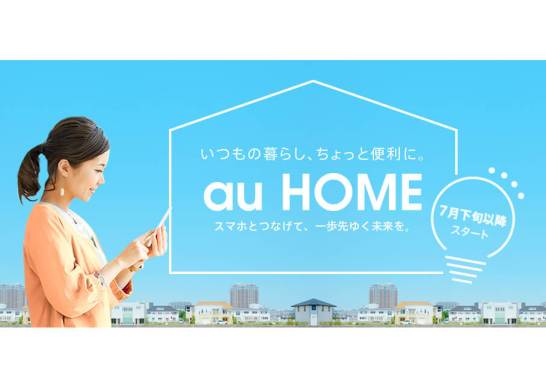 au HOME (エーユー ホーム)