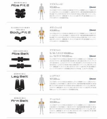 ●SIXPAD商品情報