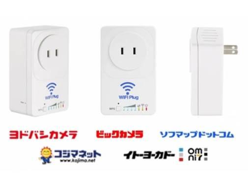 見守りコンセントWiFi-Plug」が、ビックカメラ、ヨドバシカメラなどで購入できる!