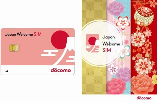 Japan Welcome SIM ‐ SIM カード/パッケージデザイン