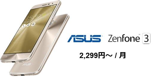 ASUS Zenfone 3(2,299円~/月)