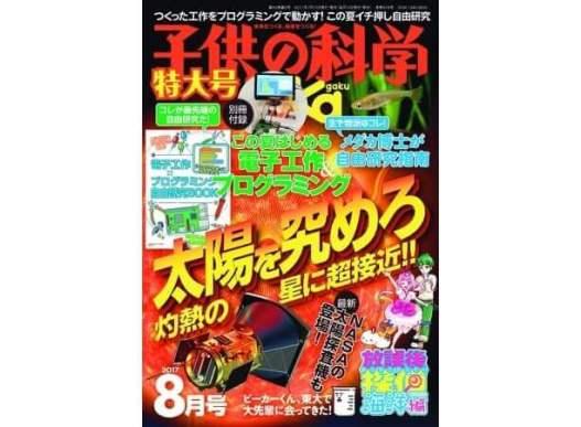 月刊誌『子供の科学』8月号(7月10日発売)は、別冊付録「電子工作×プログラミング自由研究BOOK」が付いた特大号