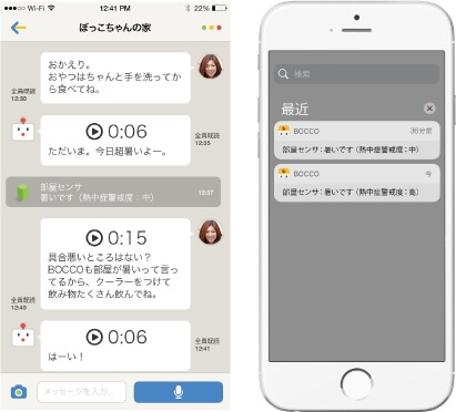 BOCCOアプリ