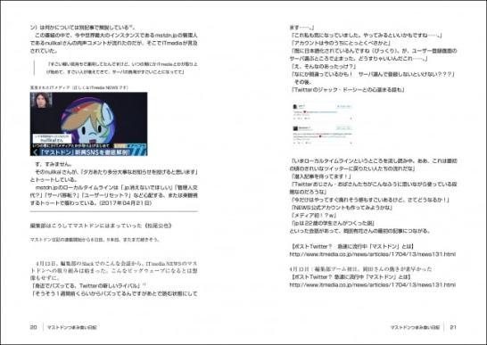 世界最大にまで成長したmstdn.jpの管理人ぬるかる氏への単独インタビューを収録