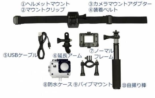 ドン・キホーテプライベートブランド【ACTIVEGEAR(アクティブギア)】の新商品、『フルHDカメラ(全5種類)』4,980円(税抜)
