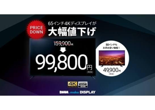 【DMM.make DISPLAY】65インチ 4Kディスプレイ希望小売価格改定(値下げ)のお知らせ