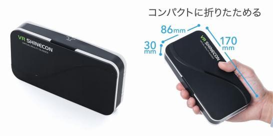 3D VRゴーグル(折りたたみ・iPhone/Androidスマホ対応・360度動画視聴・視野角120度・4インチ~6インチ対応)