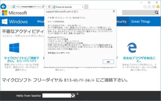 Microsoftを騙った技術サポートの詐欺サイト