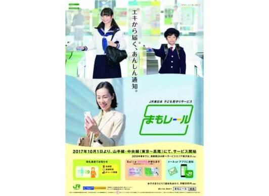 まもレール - JR 東日本