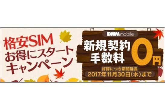 DMM mobile 格安SIMお得にスタートキャンペーン延長決定!